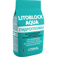 Litokol оптом   Гидропломба Litokol Litoblock Aqua 5 кг для ликвидации течей